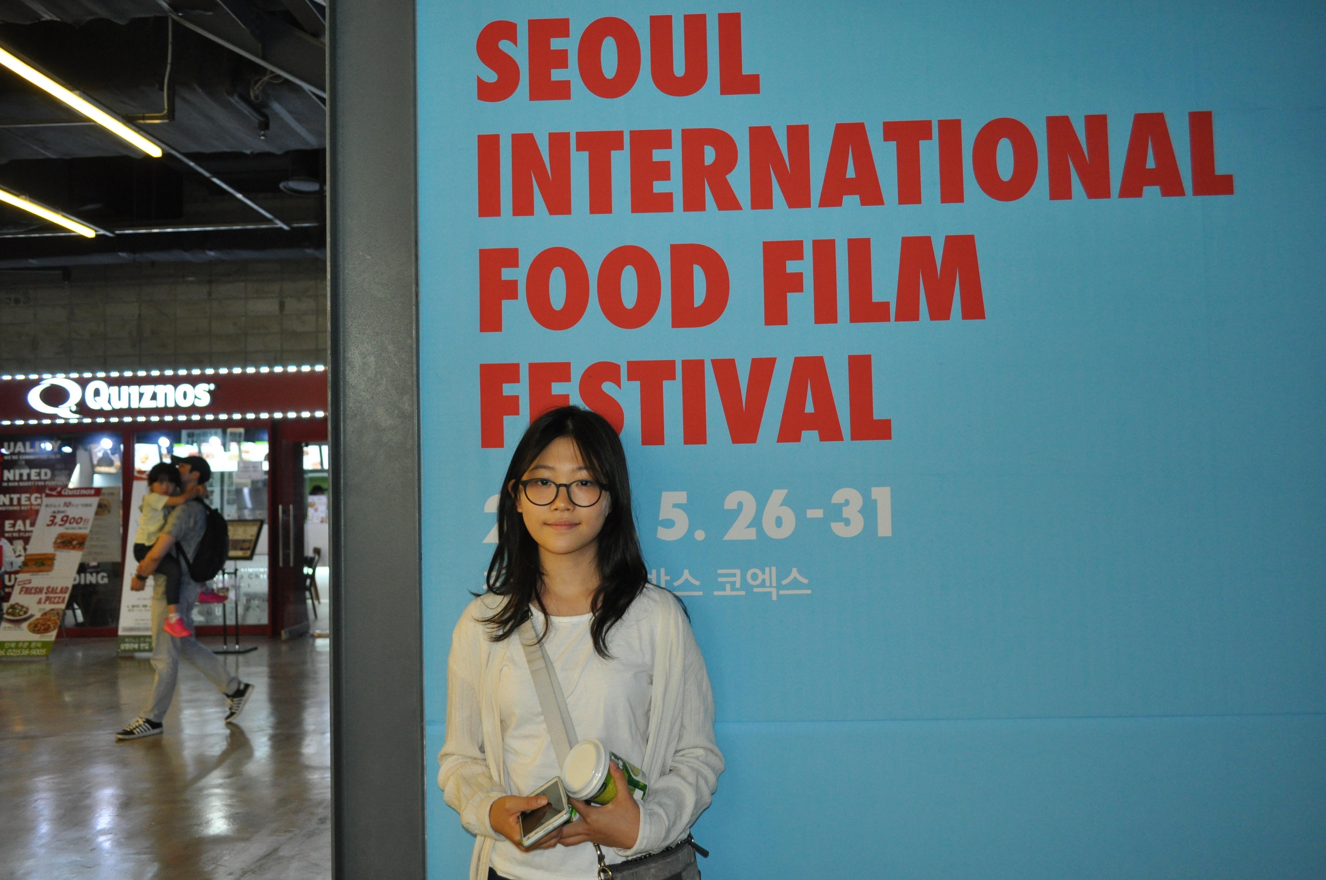 동행취재 - 서울국제음식영화제