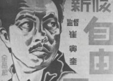 The First Film Screenings In Korea - Film