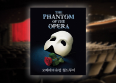 The Phantom of the Opera - Entertainment
