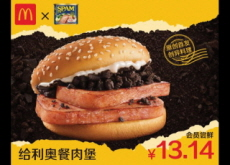 Spam and Oreo Burger - What's Trending