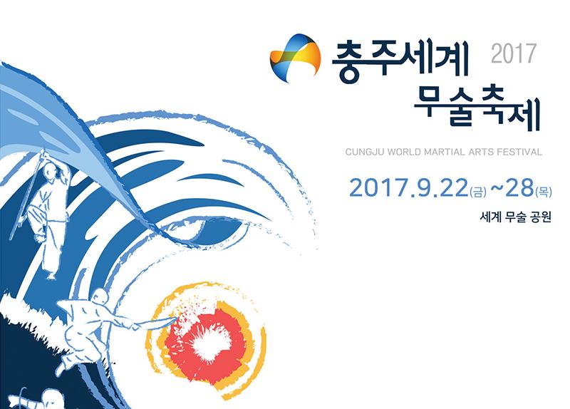 Chungju World Martial Arts Festival2