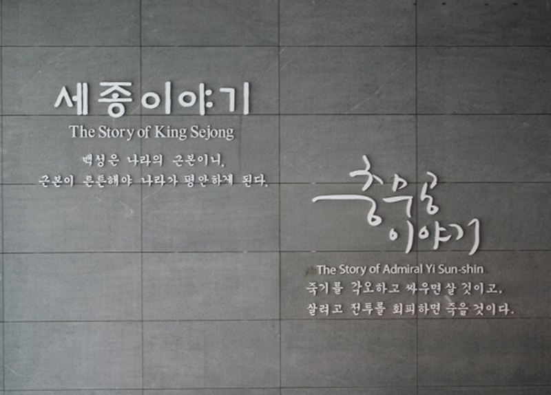 The Story Of Sejong And Yi Sun shin3