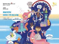 The Seoul Arts Center's Children And Family Festival - Let's Go