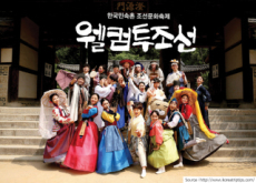 Welcome to Joseon - Let's Go
