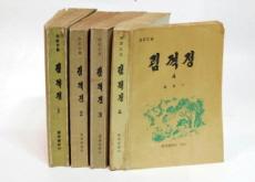 Im Kkeok-jeong - People