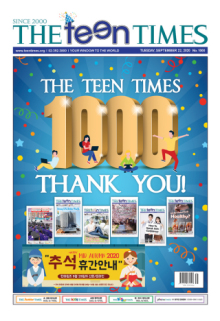 THE TEEN TIMES 1000호