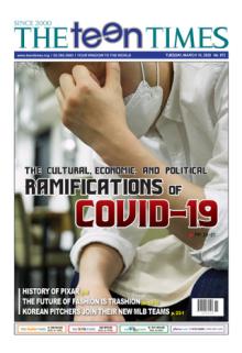 틴타임즈 972호
