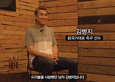 Kim Byung-ji - People