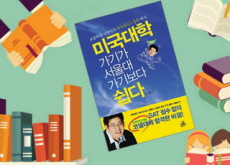 American Universities Are Easier to Enter Than Seoul National University - Book