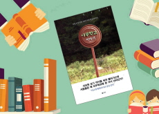 The Story of Ewoo High School - Book