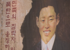 Lee Bong-chang - Korea's Past