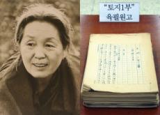 Pak Kyongni - People