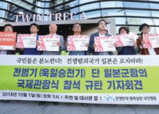 The Rising Sun Flag Raises Ire In Korea - National News I