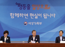 The Gender Ministry's Briefing With President Moon - National News I