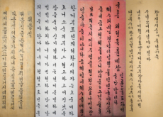 Writings Of Korea's Last Princess Finally Return - Headline News