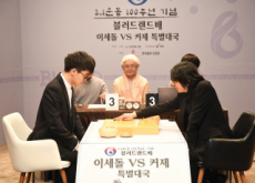 Top Baduk Players Compete On Jeju Island - Sports