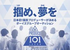 Produce 101 Japan - Entertainment
