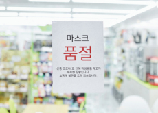 Washable Mask Filters in Korea - National News I