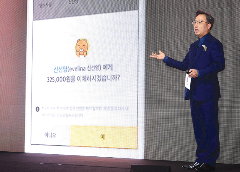 The Kakao Bank Is Open For Business4