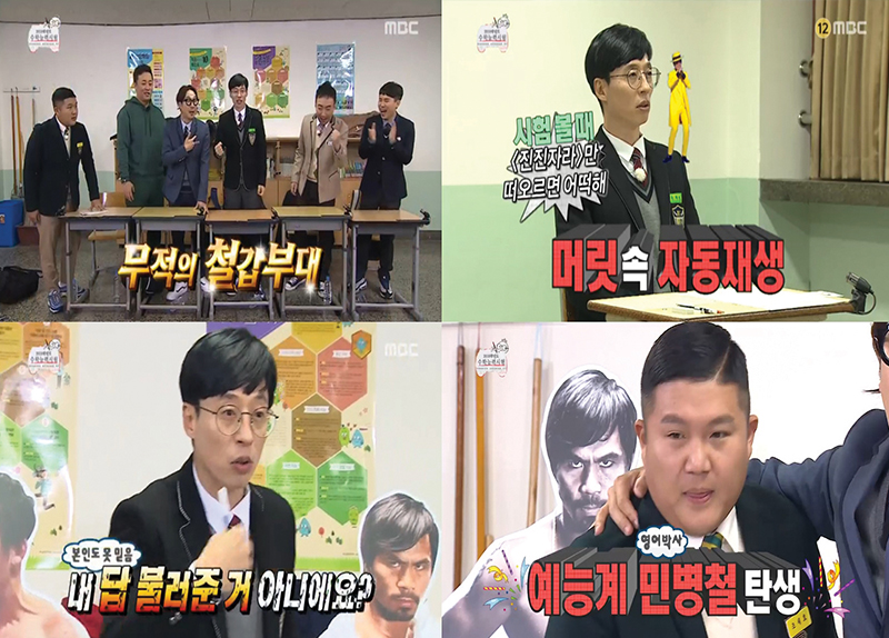 Infinite Challenge Set An Example For Variety Shows0