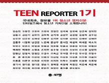 [2001] 틴 리포터 1기