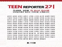[2002] 틴 리포터 2기