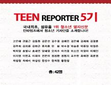 [2005] 틴 리포터 5기
