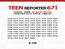 [2006] 틴 리포터 6기
