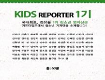 [2007] 주니어 리포터 1기