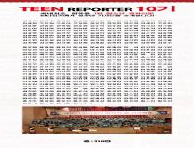 [2010] 틴 리포터 10기