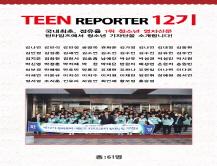 [2012] 틴 리포터 12기