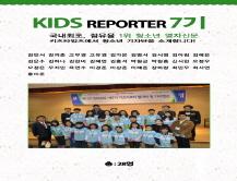 [2013] 주니어 리포터 7기