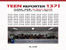 [2013] 틴 리포터 13기