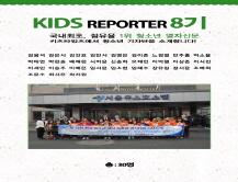 [2014] 주니어 리포터 8기