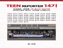 [2014] 틴 리포터 14기