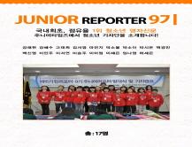 [2015] 주니어 리포터 9기
