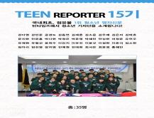 [2015] 틴 리포터 15기