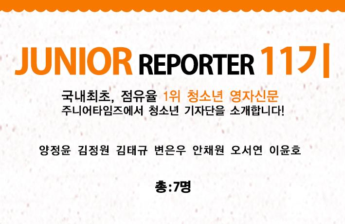 [2017] 주니어 리포터 11기