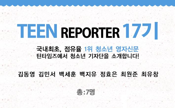 [2017] 틴 리포터 17기