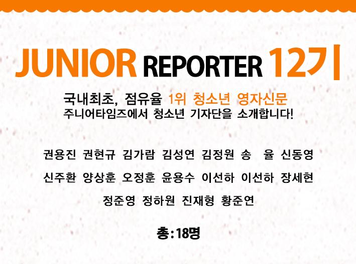 [2018] 주니어 리포터 12기