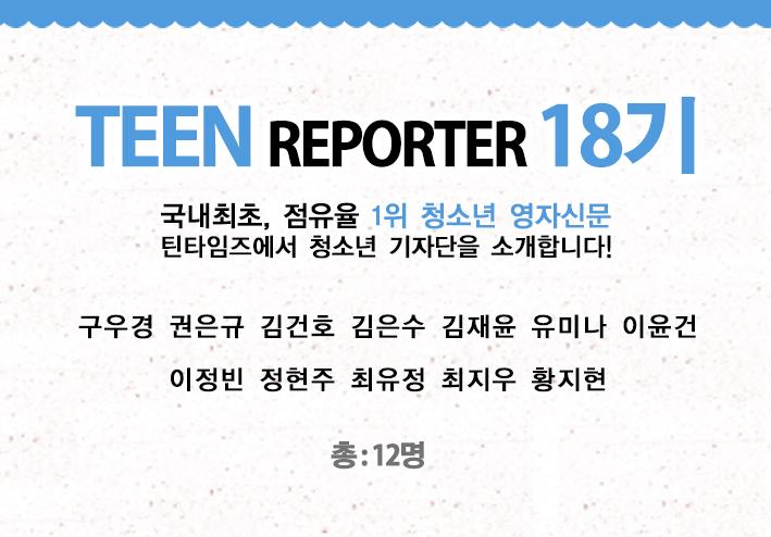 [2018] 틴 리포터 18기