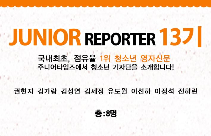 [2019] 주니어 리포터 13기