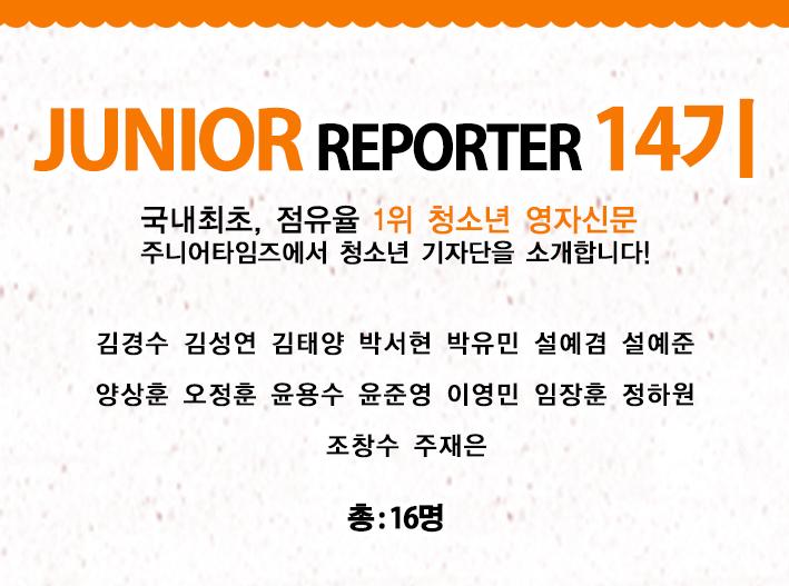 [2020] 주니어 리포터 14기