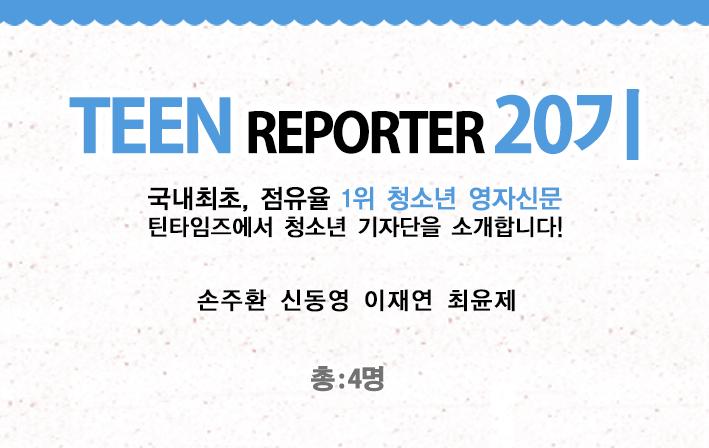 [2020] 틴 리포터 20기